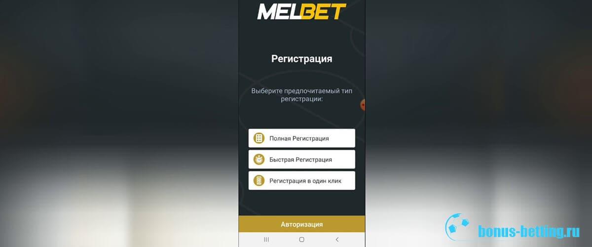 Регистрация мелбет с промокодом