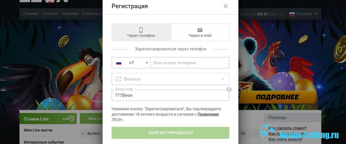 leonbets бонус код при регистрации