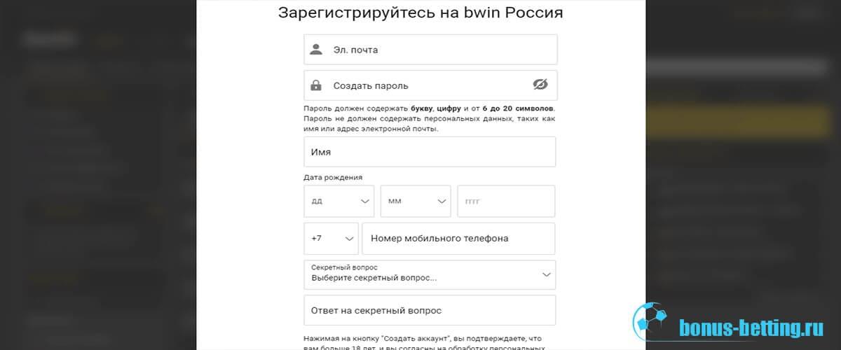 бвин регистрация