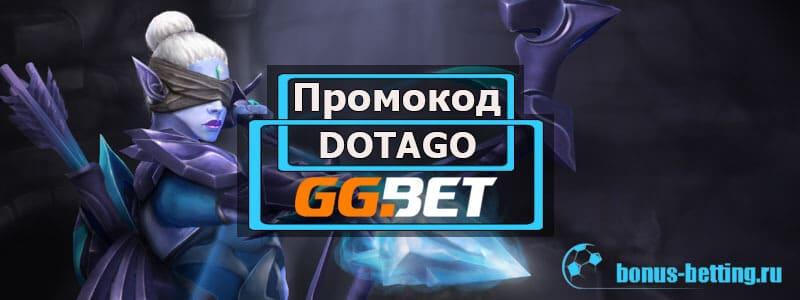GGBet промокод