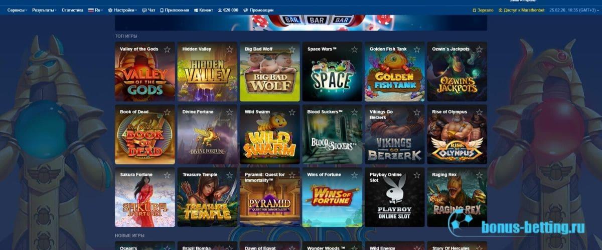 Марафонбет казино – популярная онлайн площадка