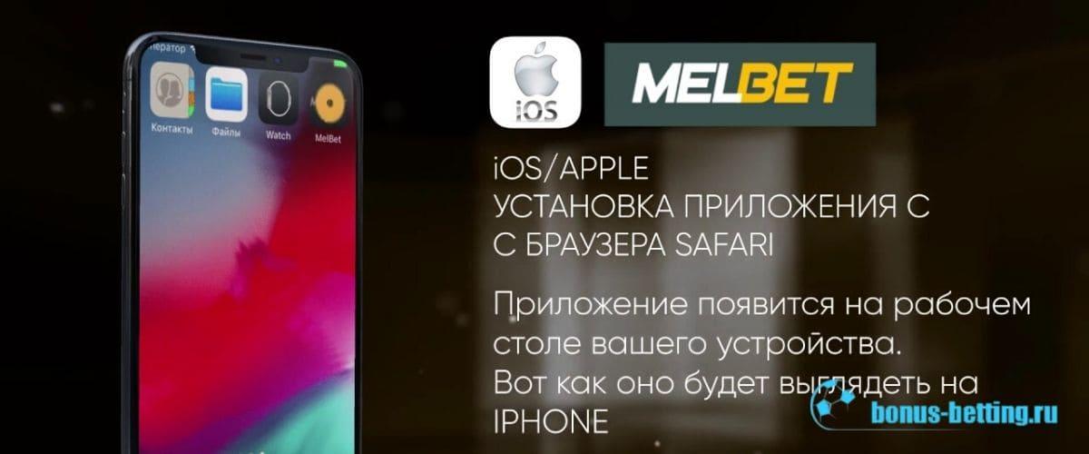 Установка приложения MelBet на айфон