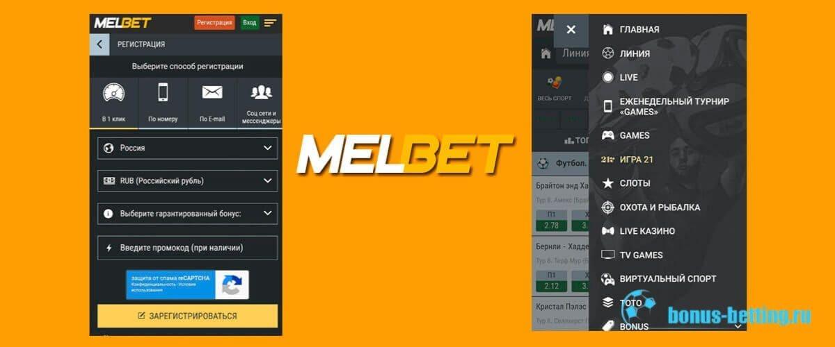 Приложение MelBet на айфон: интерфейс