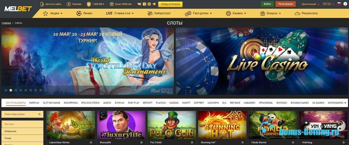 Мелбет казино – лучшая онлайн площадка