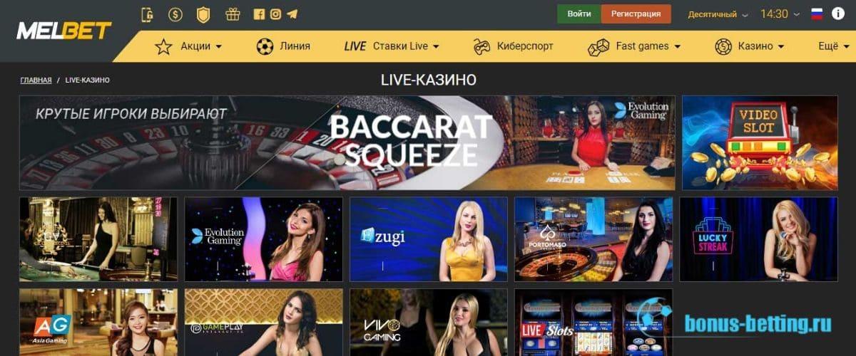 Мелбет казино: интерфейс и вход