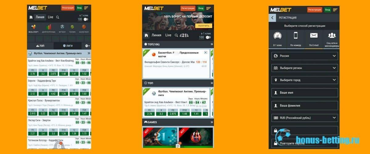 Разница между Мелбет мобильная версия и сайтом