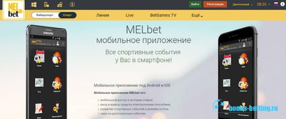 Мелбет мобильная версия: выбор клиентов
