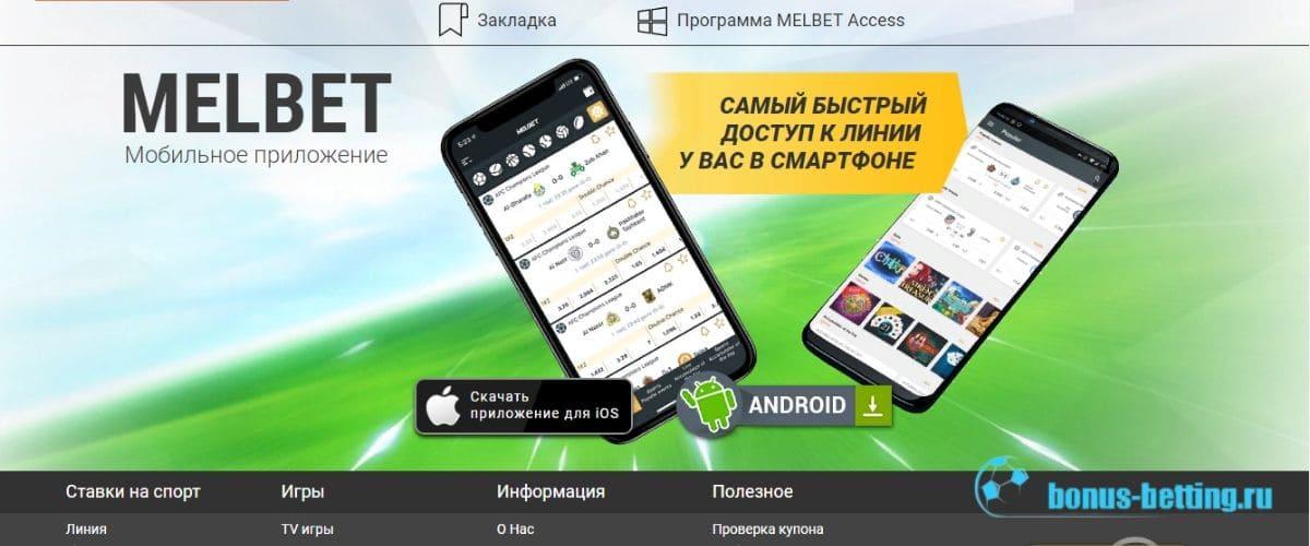 Преимущества Мелбет mobile
