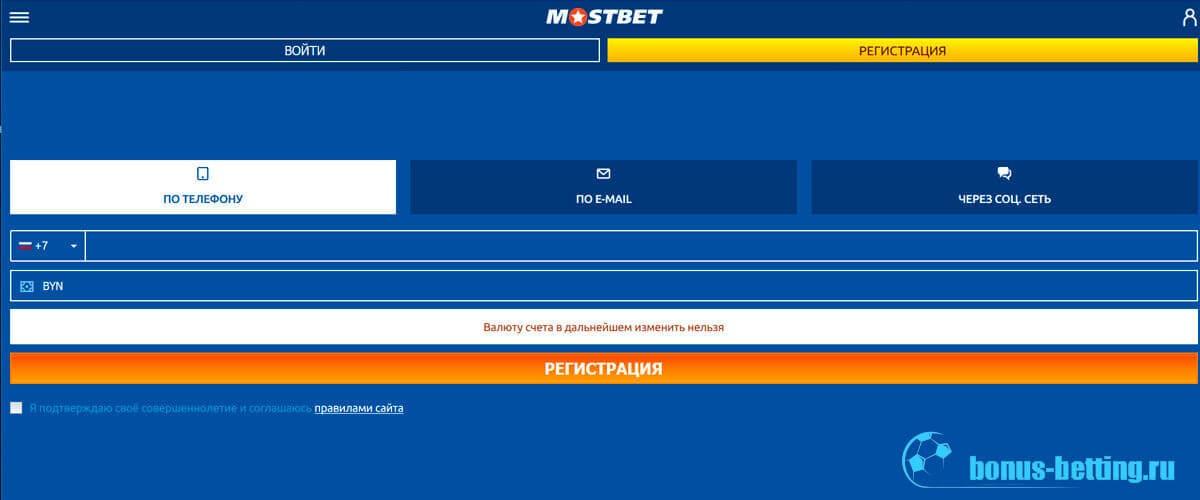 mostbet регистрация с телефона