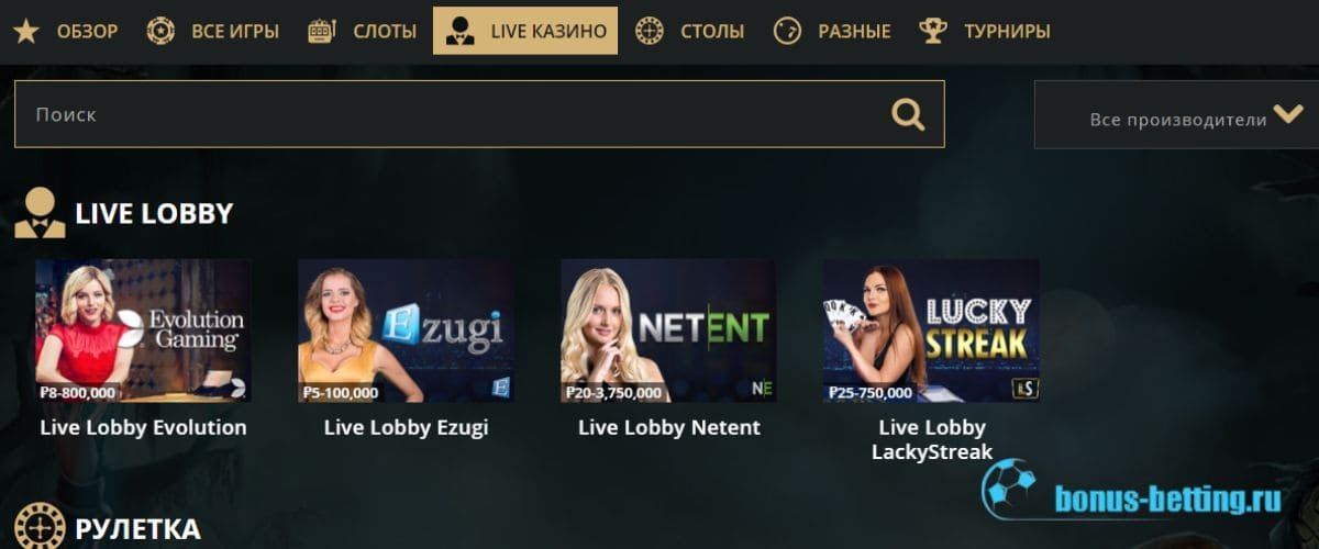 Обзор казино Риобет: живые дилеры