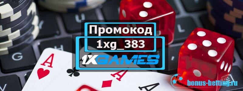 1xGames промокод