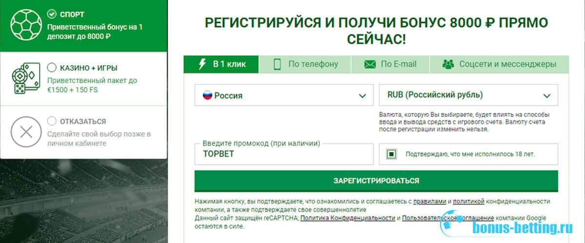 linebet промокод при регистрации