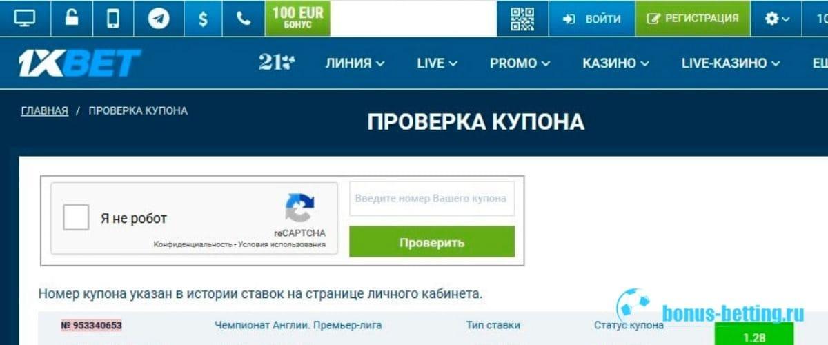 Как проверить купон 1хБет из меню сайта