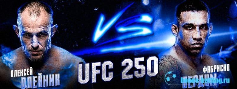 Олейник – Вердум. Прогноз на UFC 250