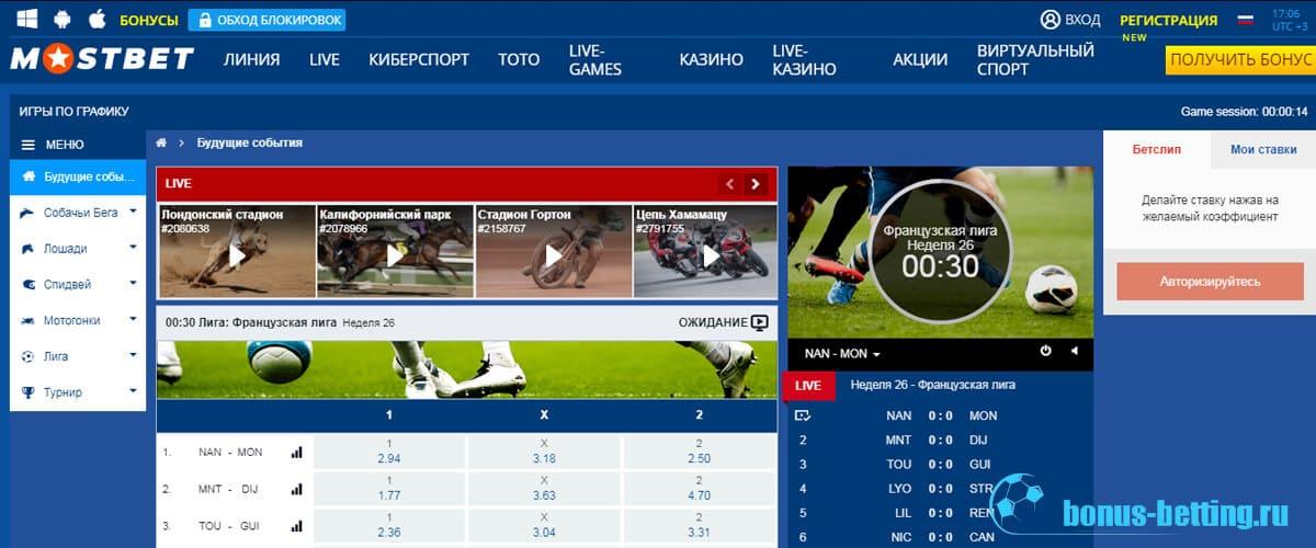 бк мостбет сайт виртуальный спорт