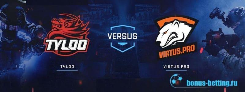 Virtus.Pro – TyLoo 3 апреля: прогноз на матч