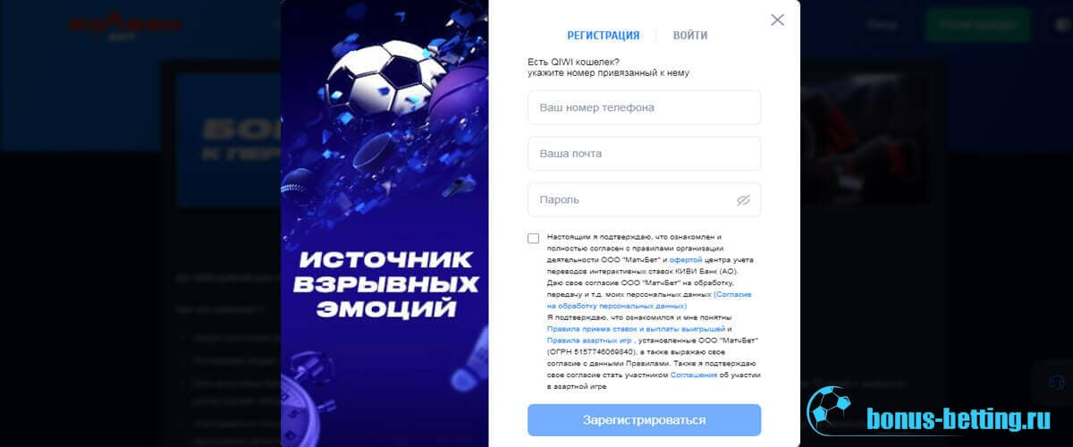 vulkanbet ru регистрация