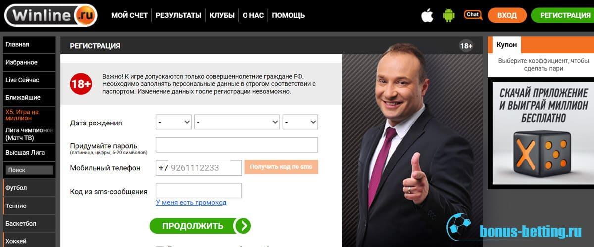 winline ru регистрация