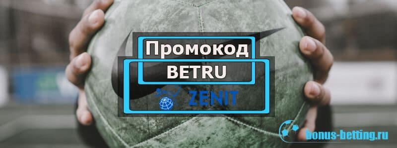 Промокод Зенит