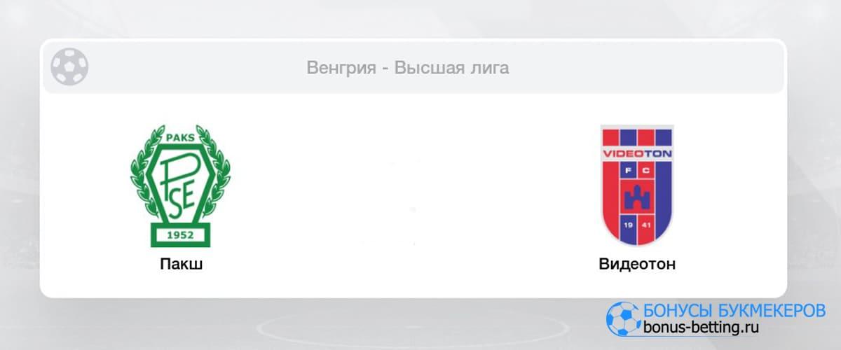 Пакш - МОЛ Фехервар (Видеотон