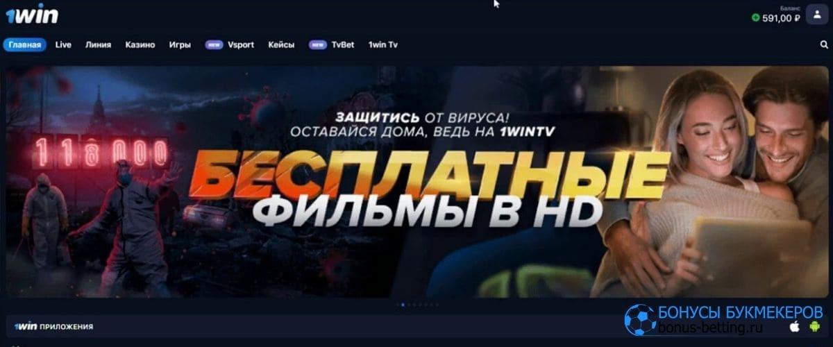 1win tv