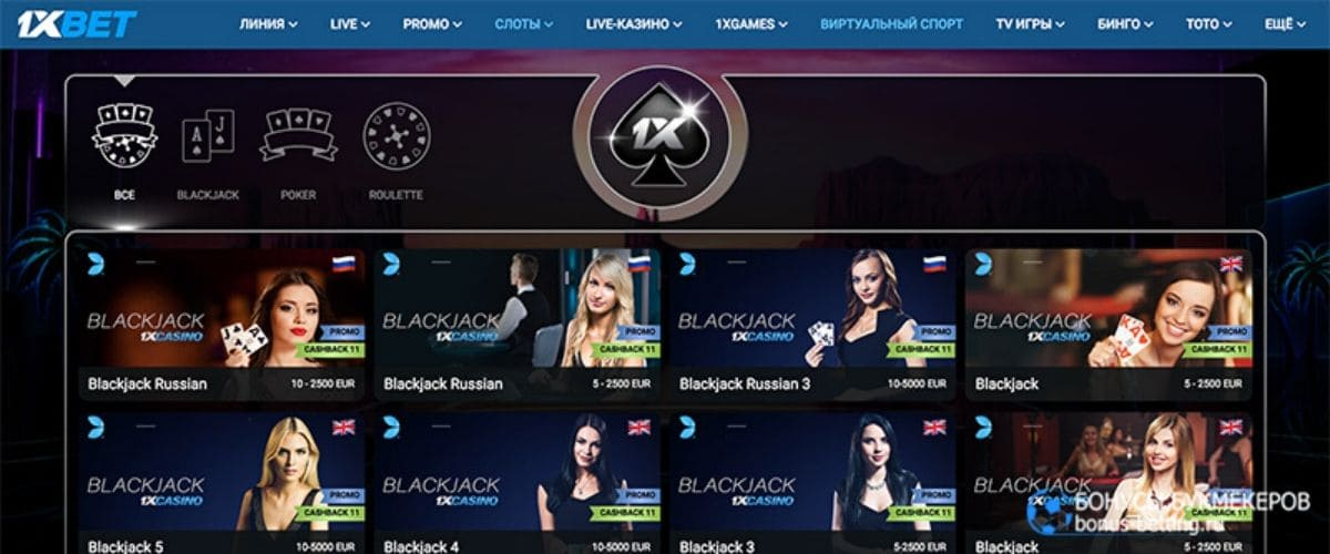 Интерфейс и оформление 1xBet live казино