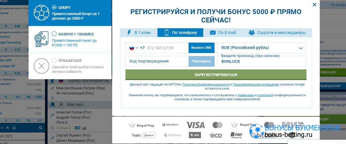 1xbet регистрация с мобильного телефона
