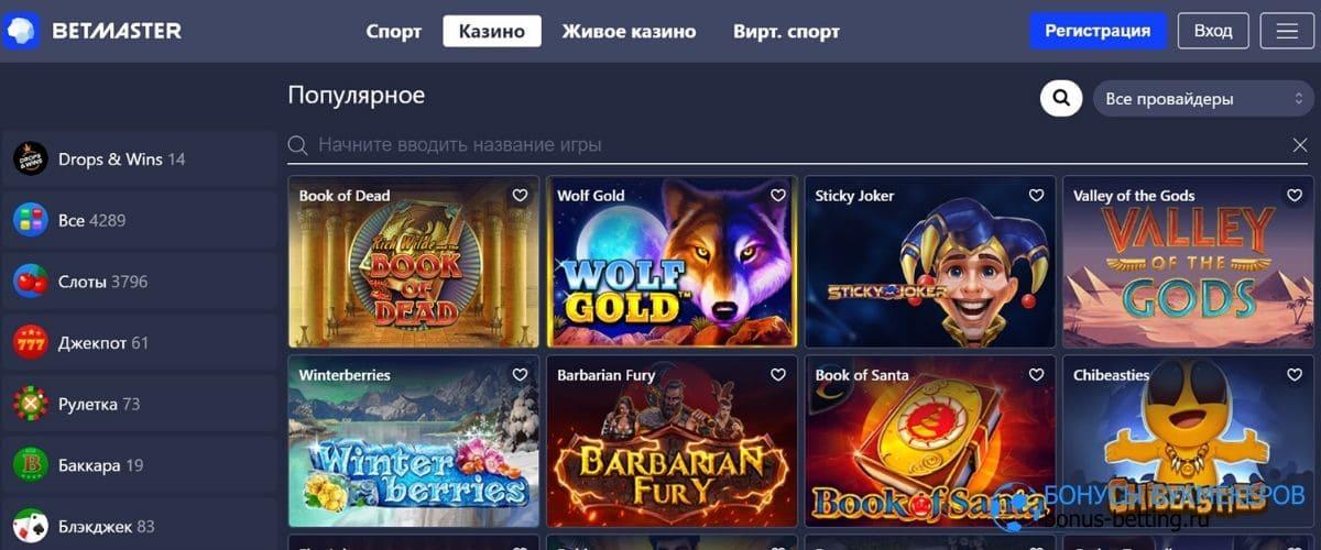 Betmaster casino: интерфейс