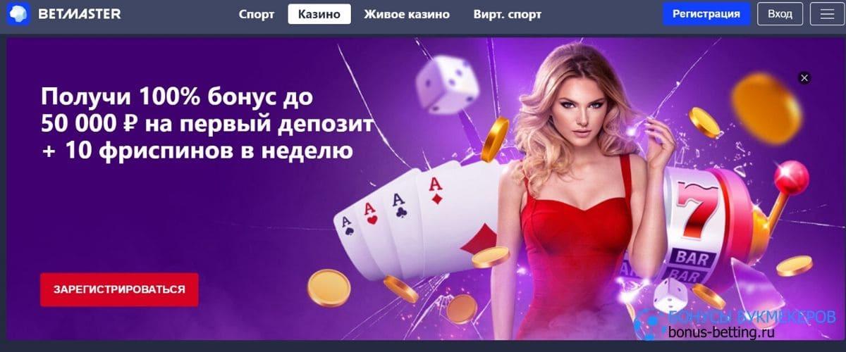 Betmaster casino – одно из лучших сегодня