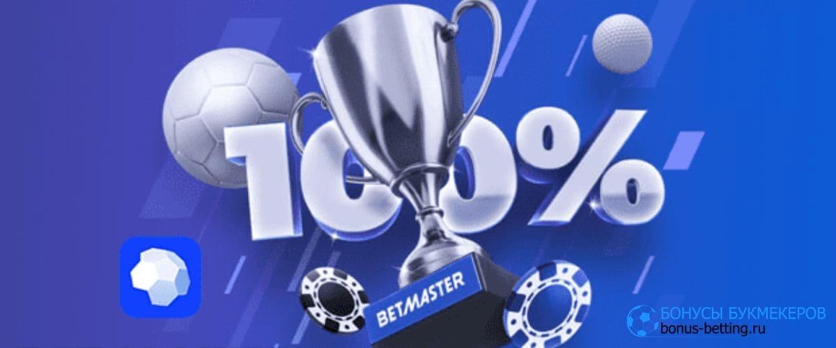 Betmaster промокод: предложение букмекера