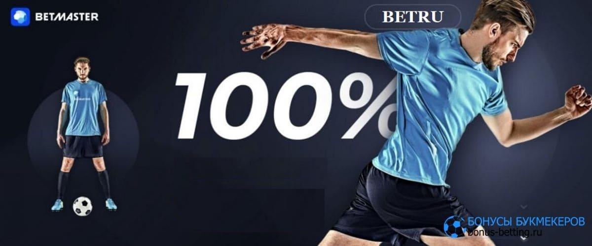 Вывод 100%-го бонуса ставок на спорт