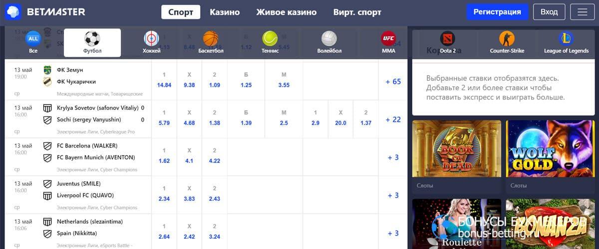 betmaster ставки