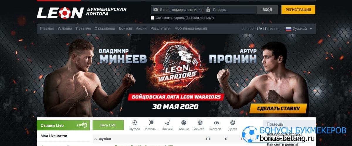 БК Леон официальный сайт: оформление