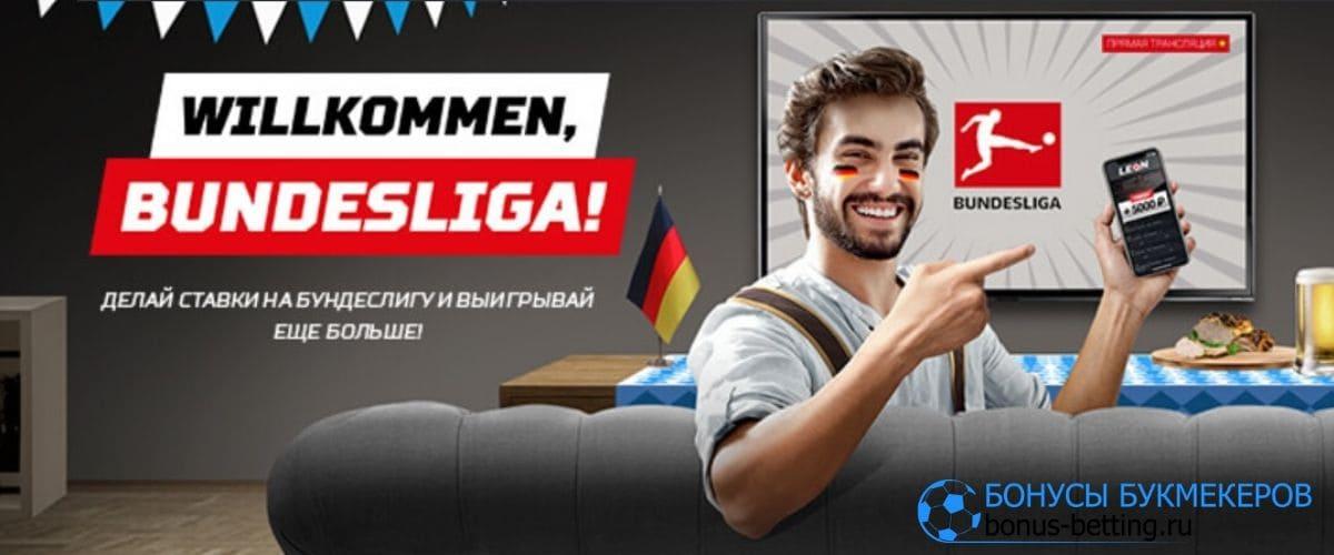 Willkommen, Bundesliga! от БК Леон
