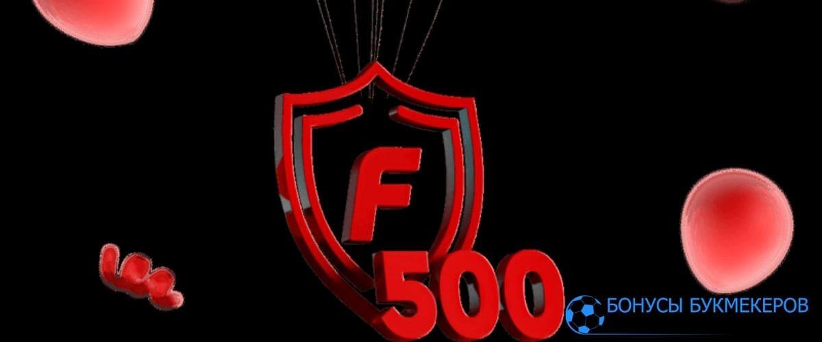Фонбет фрибет 500: суть акции
