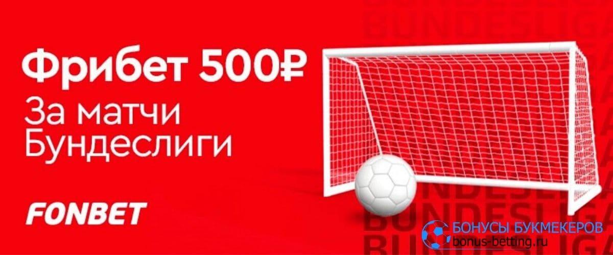Фонбет фрибет 500 за матчм Бундеслиги