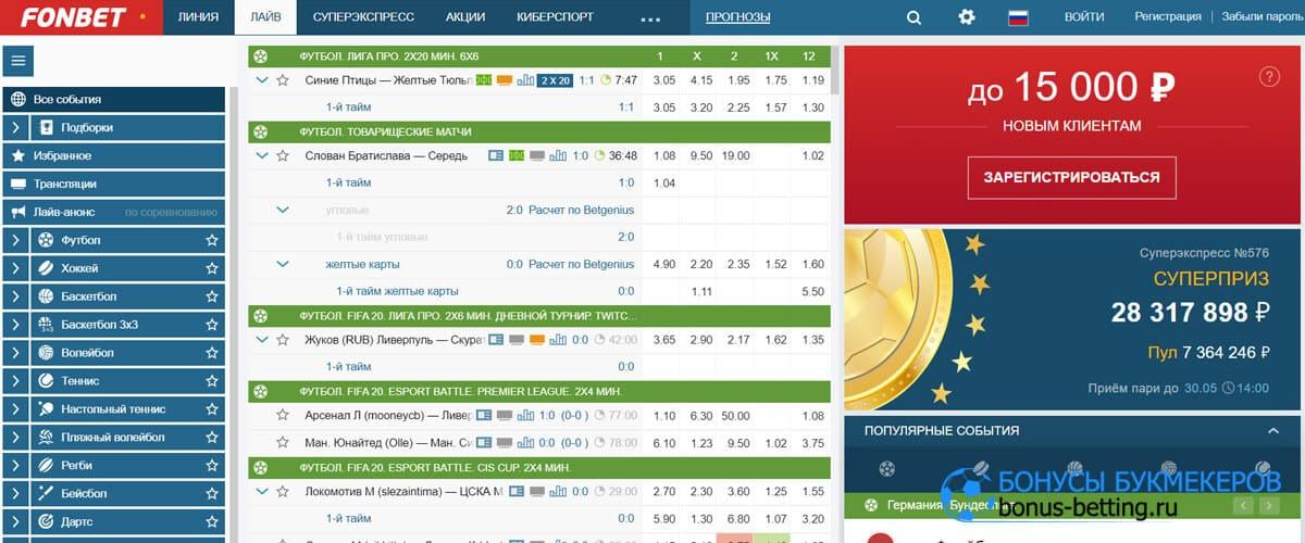 Фонбет онлайн ставки по линии лайв