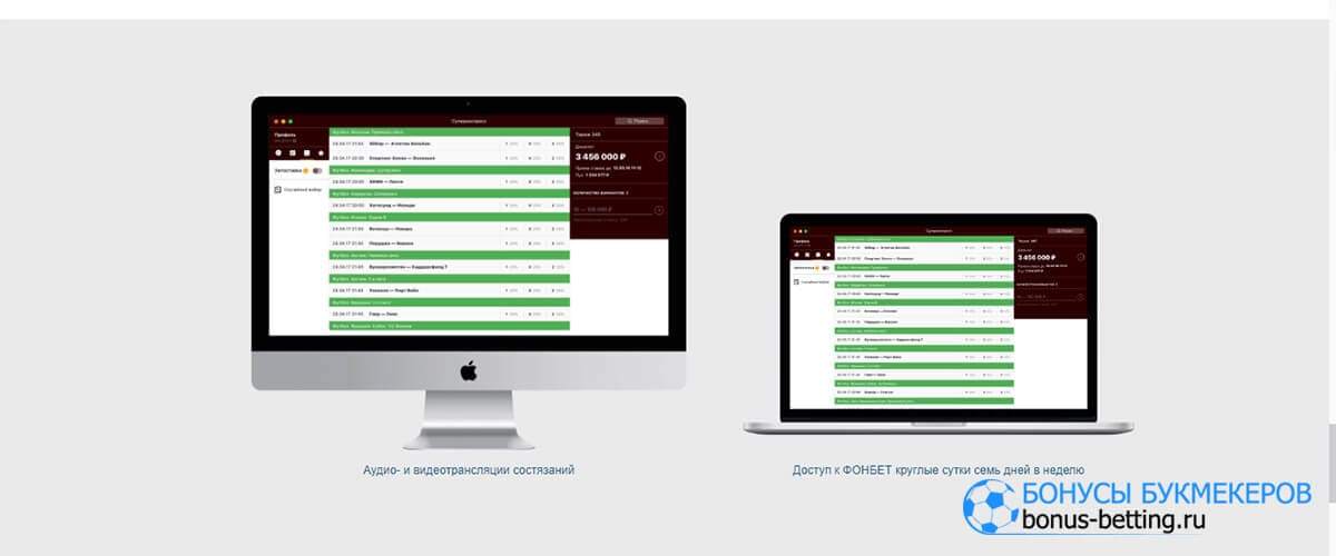 Fonbet приложение скачать на macOS