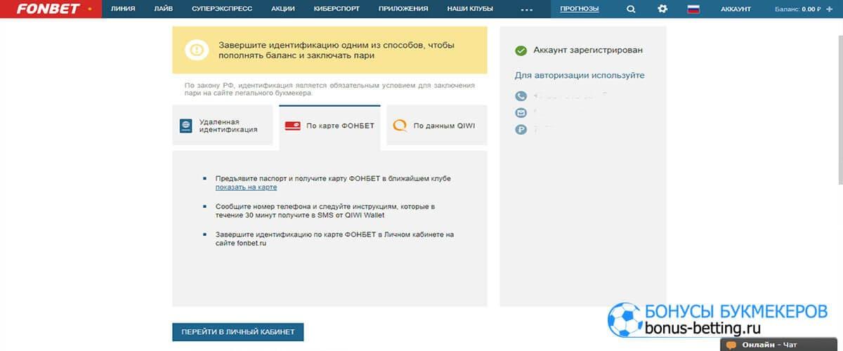 fonbet ru регистрация