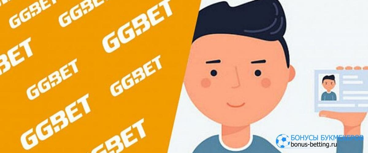 GGbet вывод: идентификация личности