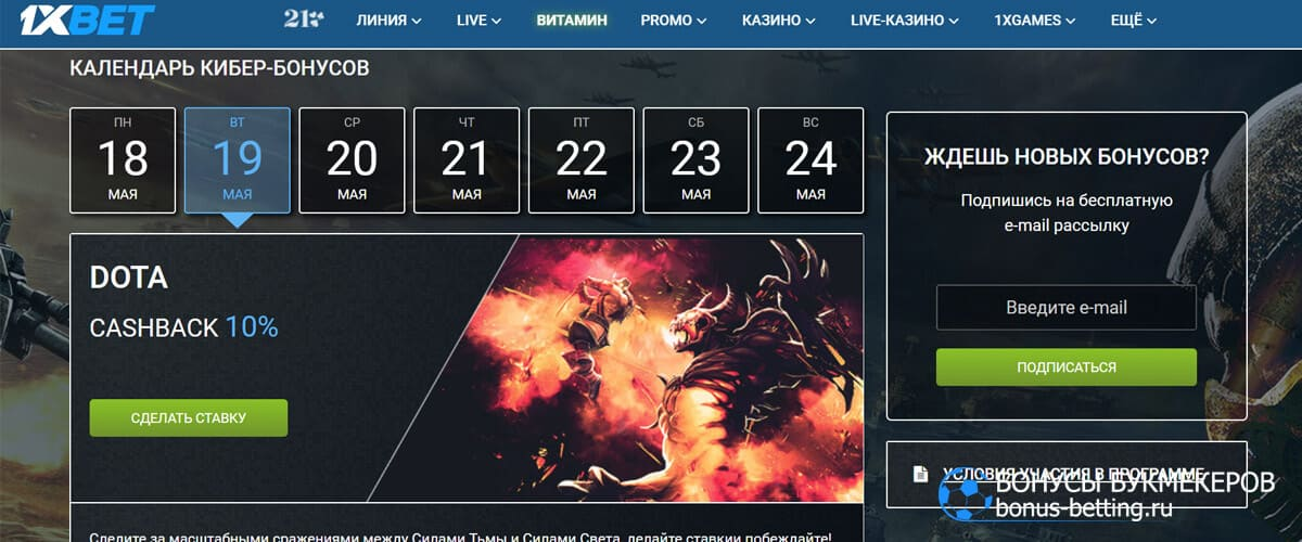 календарь кибер бонусов 1xbet
