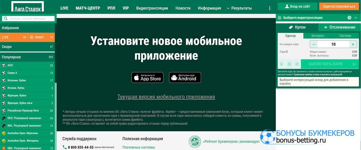 лига ставок мобильная версия андроид