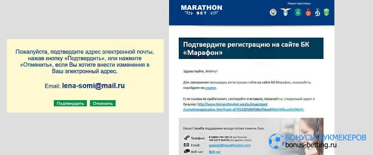 marathonbet com регистрация