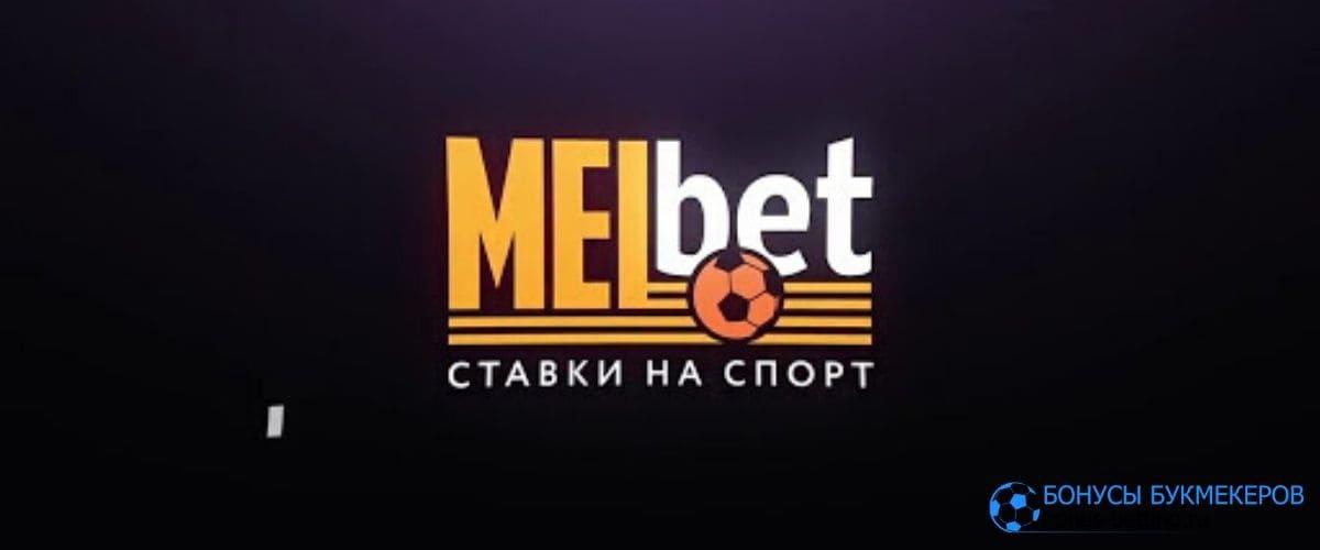 Melbet365 купон