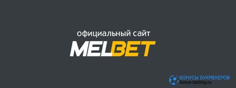 Мелбет официальный сайт