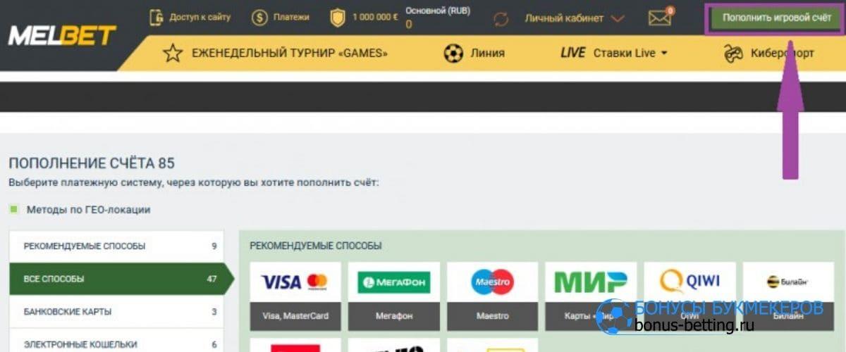 Мелбет официальный сайт: депозит