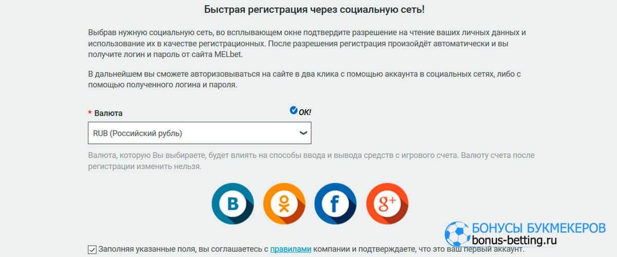 melbet регистрация через социальную сеть
