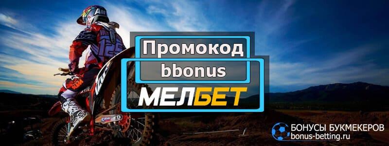 Melbet ru промокод
