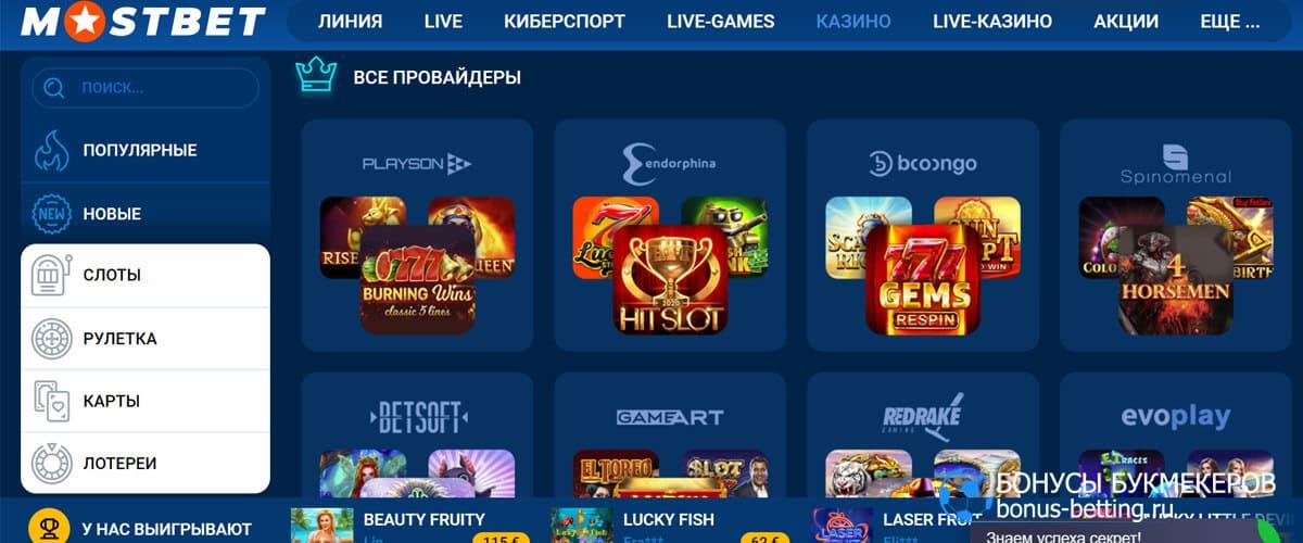 мостбет казино игры